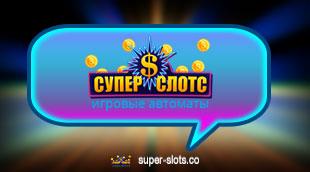 Otzivi-pro-klyb-Syper-Slots