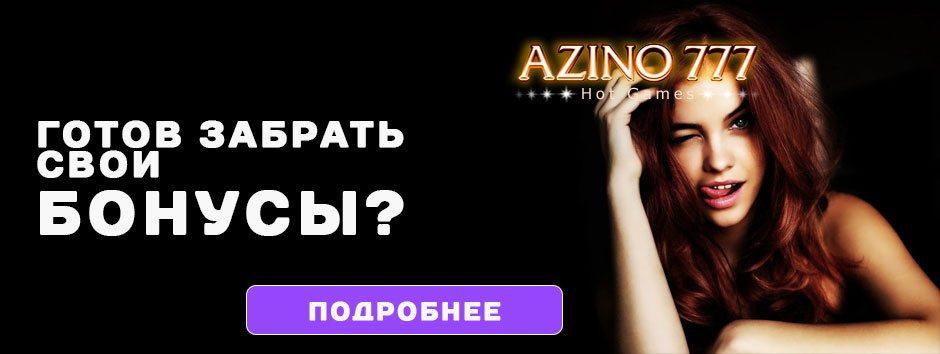 создатели азино777