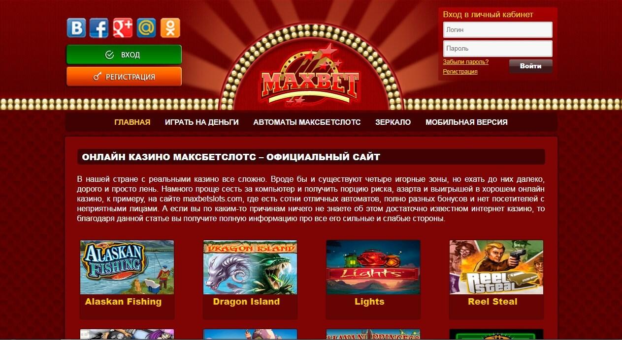 Maxbet-Slots