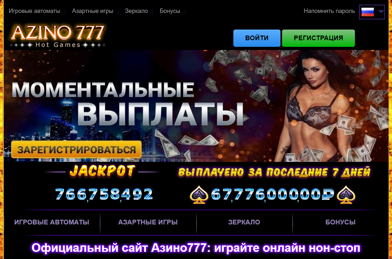 азино777 официальный сайт моя страница