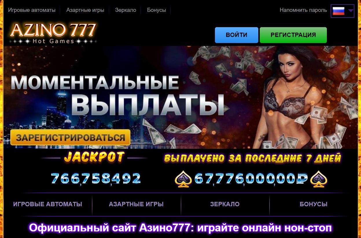 азино 777 бонус при регистрации офф сайт